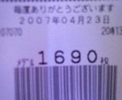 200704232013000.jpg
