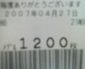200704272059000.jpg