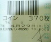 200704291849000.jpg