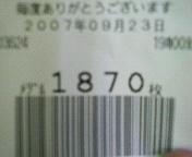 200709231902000.jpg