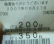 200709272107000.jpg