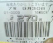 200709301708000.jpg