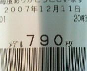 200712112041000.jpg