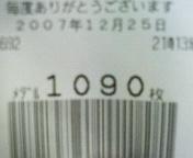 200712252116000.jpg