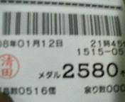 200801122158000.jpg