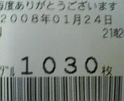 200801242128000.jpg