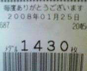 200801252057000.jpg