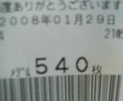 200801292156000.jpg