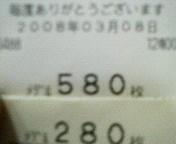 200803081316000.jpg