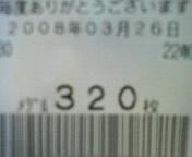 200803262208000.jpg