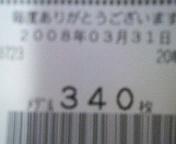 200803312051000.jpg